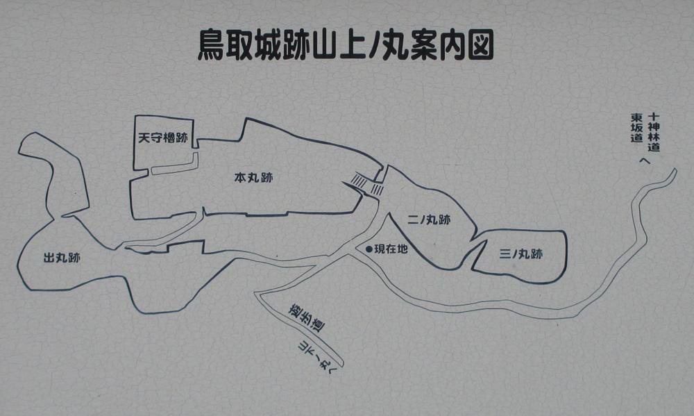 鳥取城012-0