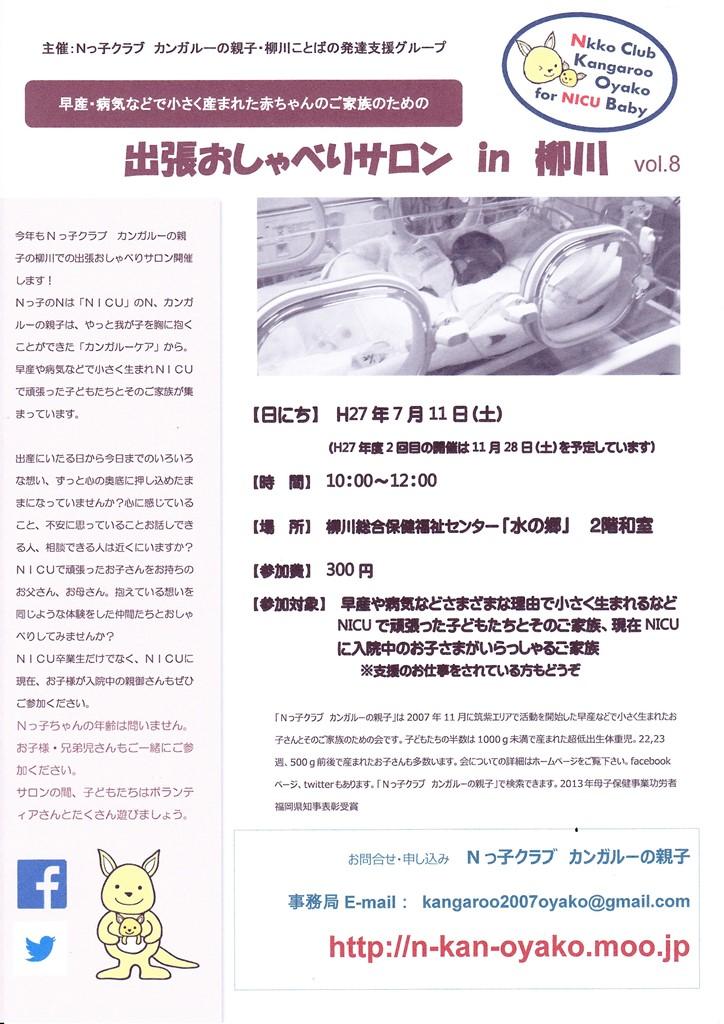 H27柳川724×1024J