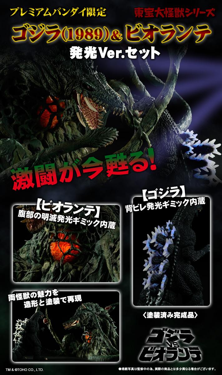 dtl_Godzilla1989andViolante_pc.jpg