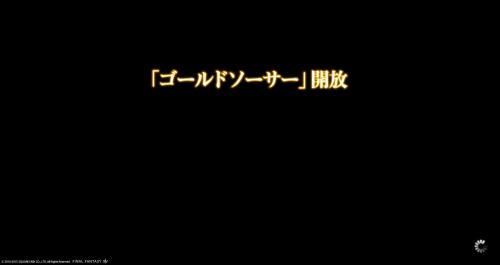 ffxiv_20150224_181551.png