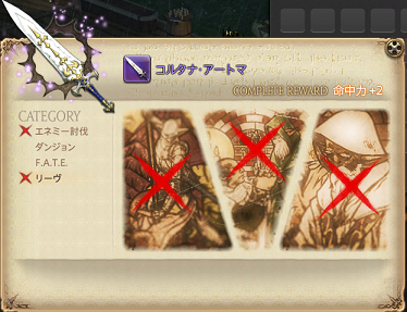 ss_ffxiv_20150124_113639.png