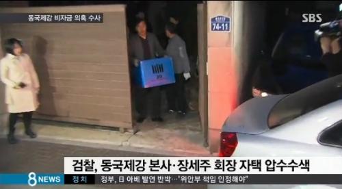 【韓国経済崩壊】 韓国人「ポスコに続いて製鉄業界がヤバいことに…大物関係者が続々と出国禁止」 東国製鋼会長出国禁止…200億裏金捜査 韓国の反応