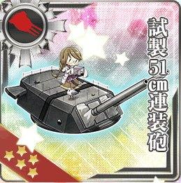 試製51cm三連装砲