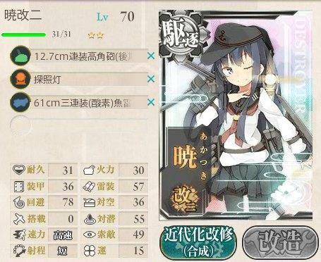 akatuki_kai2_st.jpg
