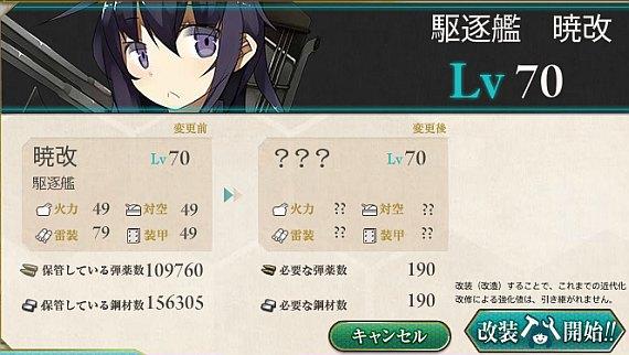 akatuki_kaizou.jpg