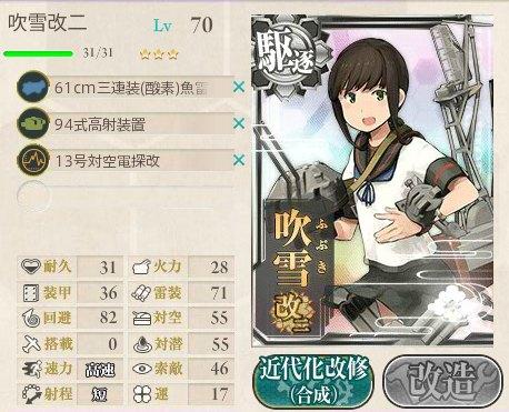 hubuki_kai2_st.jpg