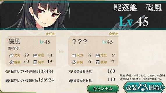 isokaze_kai.