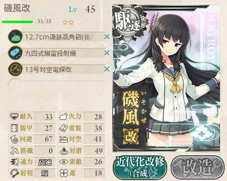 isokaze_kai_st