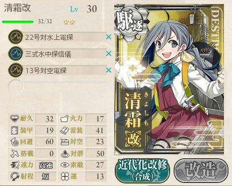 kiyosimo_kai_st