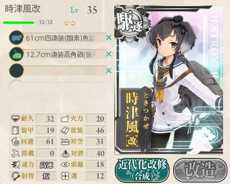 tokitukaze_kai_st