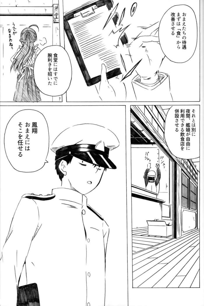 鳳翔「赤城、加賀、あなた方は私の誇りです」