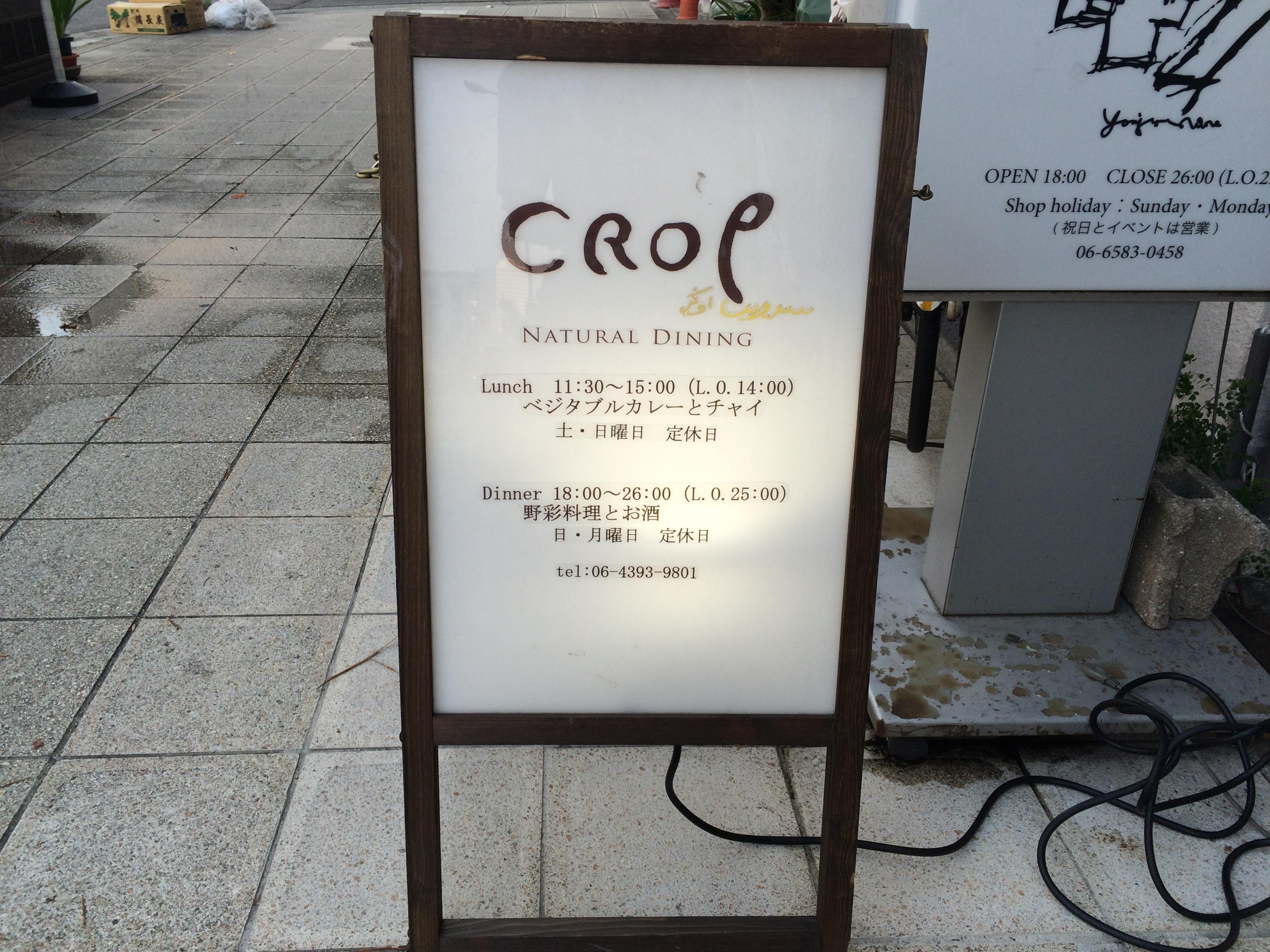 crop看板