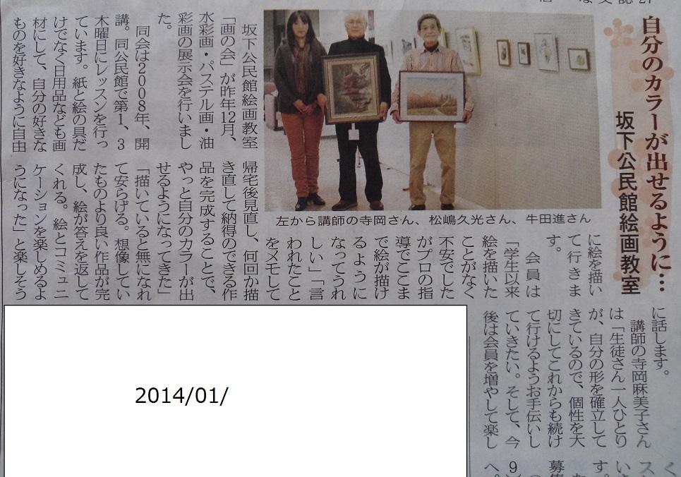 2014記事