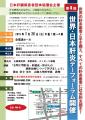 第4回世界日本肝炎デーフォーラム