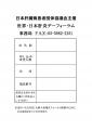 第4回世界日本肝炎デーフォーラムfax申込要し