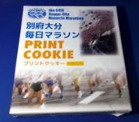 別大クッキー_convert_20150213213923