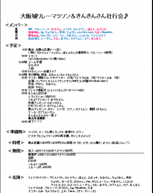 2きんきん送別会_convert_20150324224119