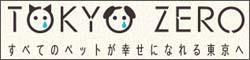 TOKYOZERObanner.jpg