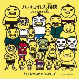 hiyonoyama_AA2.jpg