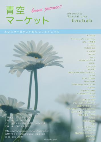2015 第10回青空マーケット