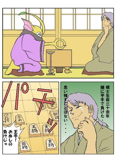 名人、娘と対局の図 その3の5改