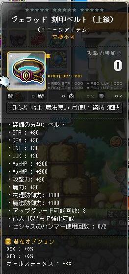 Maple150131_003955.jpg