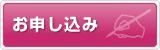 button05_moushikomi_03.jpg