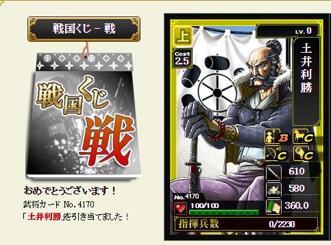 6月30日 戦くじ 土井
