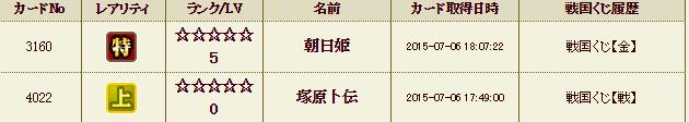 くじ履歴3