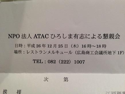 12252014ATACS1.jpg