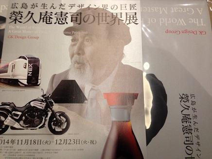 12102014榮久庵憲司S1