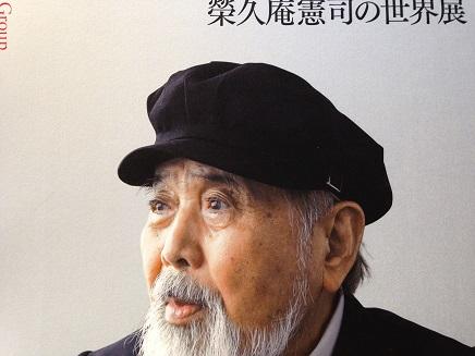 12102014榮久庵憲司S3