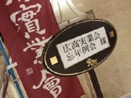 12122014 広高実業会例会S00