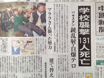 12182014中國新聞S1