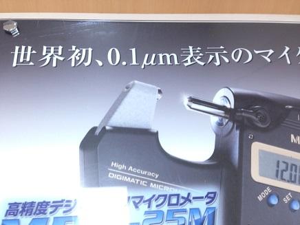 12192014ミツトヨ広島S5