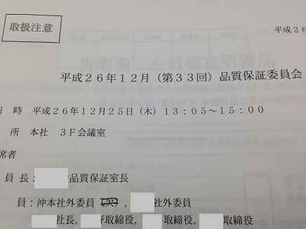 12252014CKK品質保証委員会S1