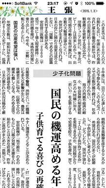 1032015産経新聞S2