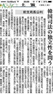 1202015産経新聞S1