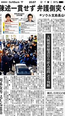 1202015産経新聞S3