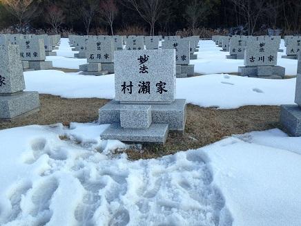 1202015村瀬雅之墓S2