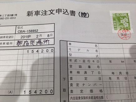 1202015MB広島西S2