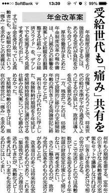 1232015産経新聞S2