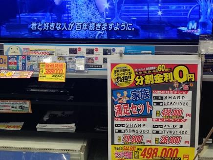 1232015 Sharp4KTVS1