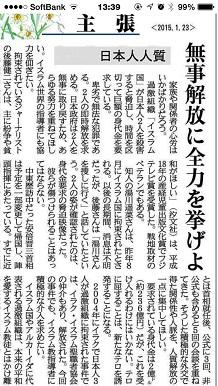1232015産経新聞S1