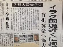 1232015中国新聞SS2