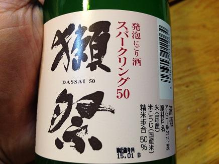 1212015スパークリング清酒S1