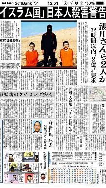 1212015産経新聞S1