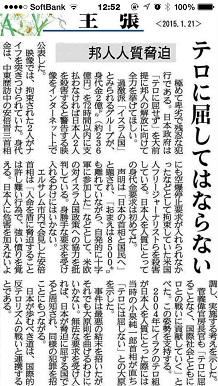 1212015産経新聞S2