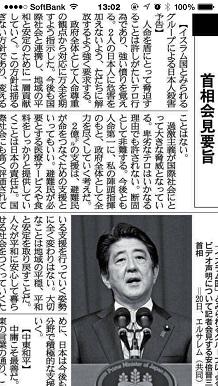 1212015産経新聞S3