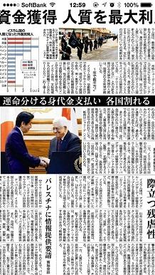 1212015産経新聞S4